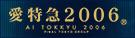 三重待合せ&デリヘル愛特急2006三重本店