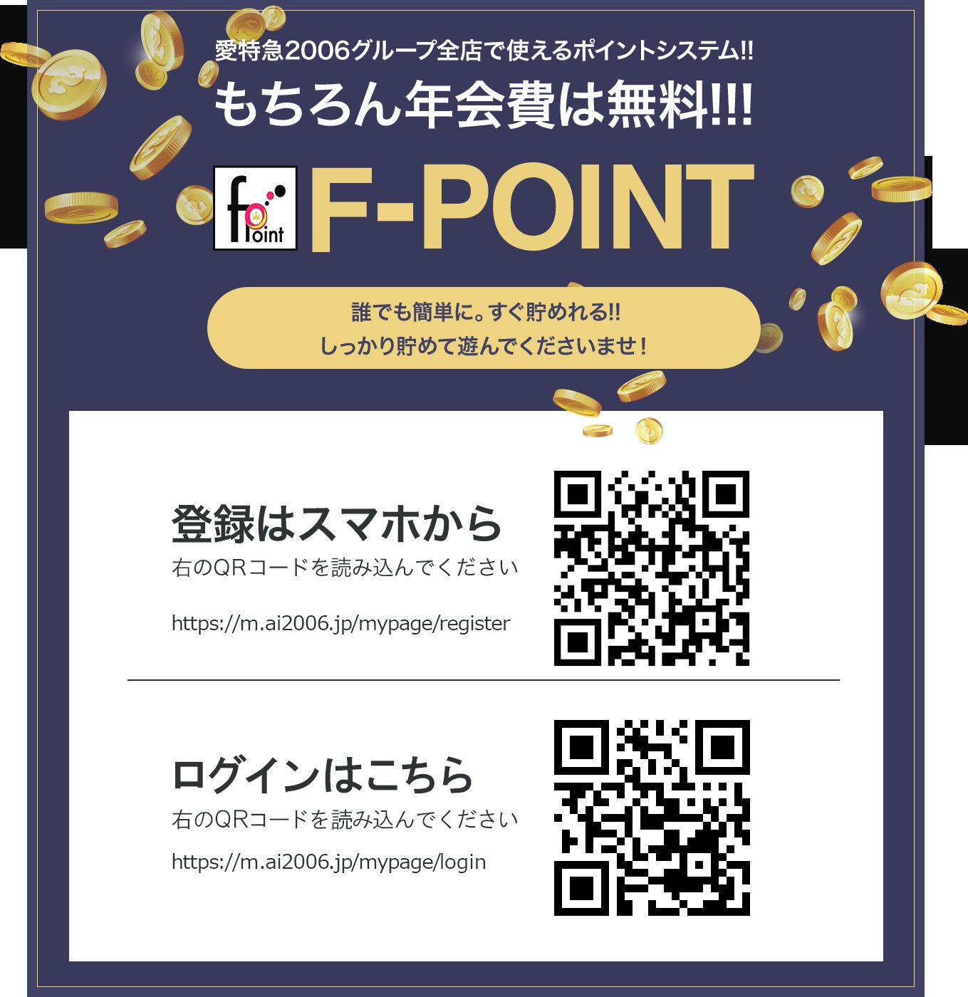 F POINT